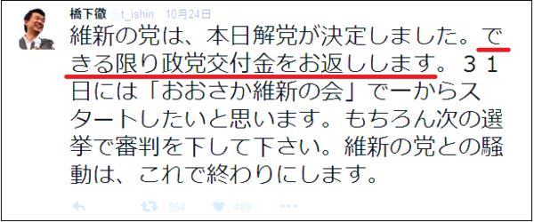 橋下氏のTwitterより(2)