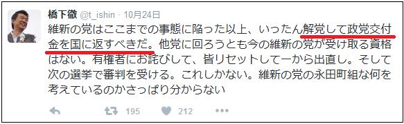 橋下氏のTwitterより(1)
