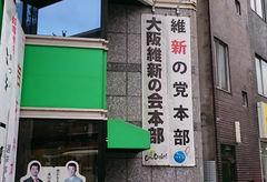 大阪維新の会本部/維新の党本部