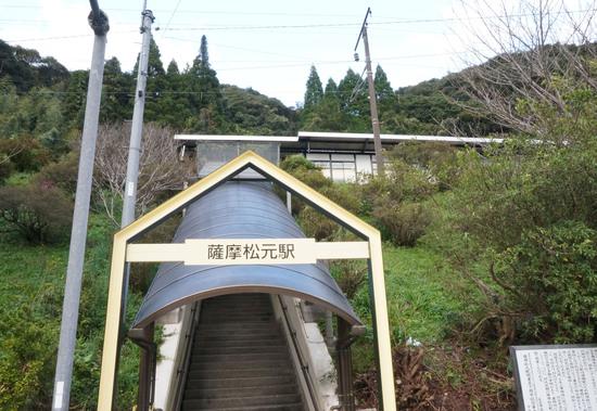 薩摩松元駅