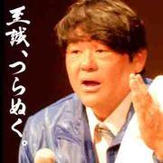 藤丸 敏 氏
