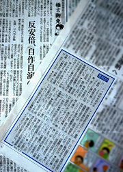 3日の産経新聞朝刊