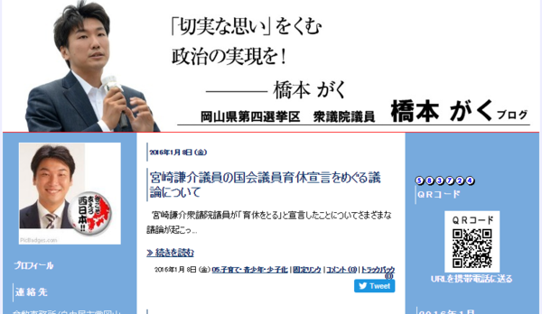 橋本氏のブログ画面