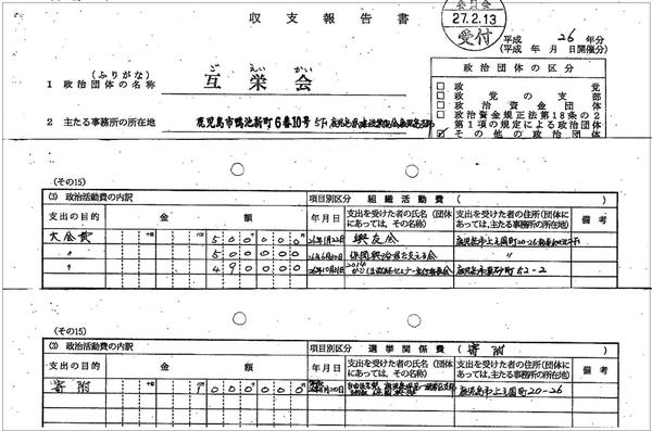 互栄会 平成26年分政治資金収支報告書(一部)