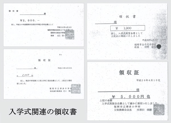 入学式関連の領収書