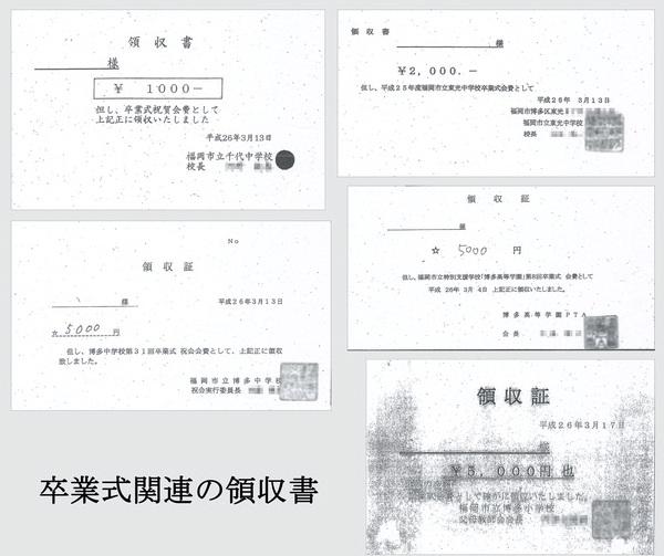 卒業式関連の領収書