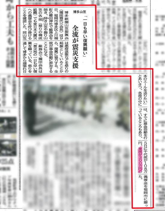 4月10日の西日本新聞朝刊(都市圏版)の記事