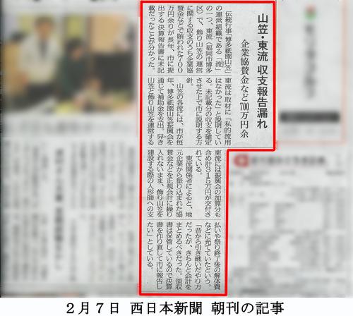 2月7日 西日本新聞 朝刊