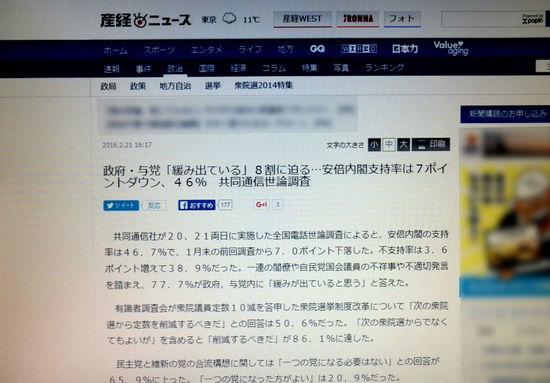産経画面.jpg