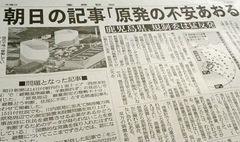 産経新聞紙面