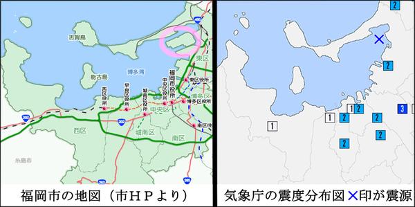 福岡 震源