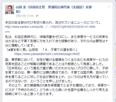 山田宏FB1