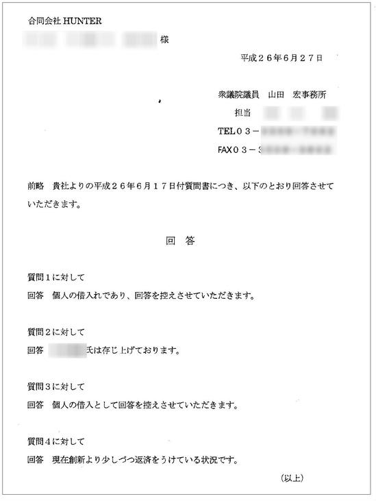 山田宏回答