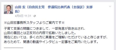 山田宏FB2