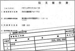 山田氏側団体収支報告書