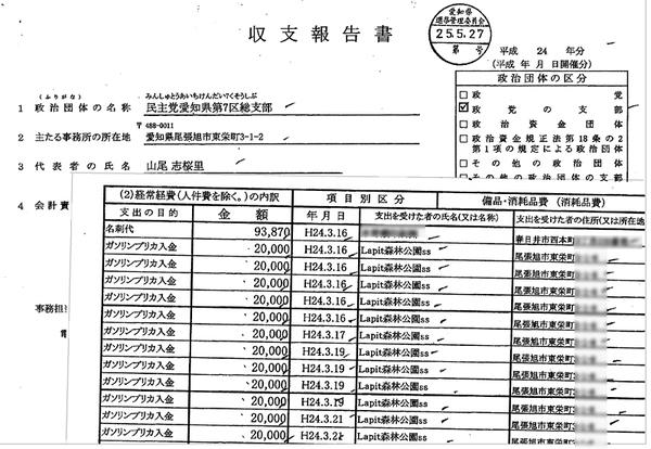 20160407収支報告書-1