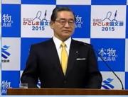 鹿児島知事会見.png