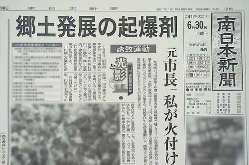 4南日本新聞-thumb-500x332-10788.jpg