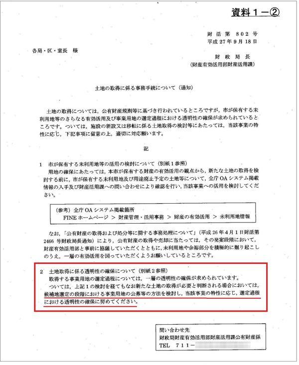 01財政局通知.jpg