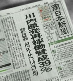 3南日本しんぶん 20130509_h02-01t.jpg