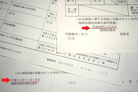 登記簿、公図.jpg