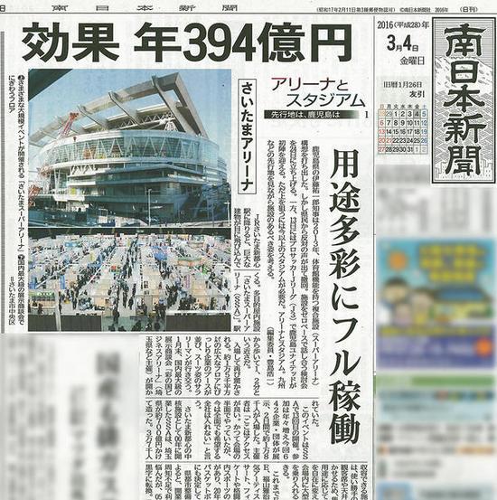 南日本新聞3-thumb-600x602-16645.jpg
