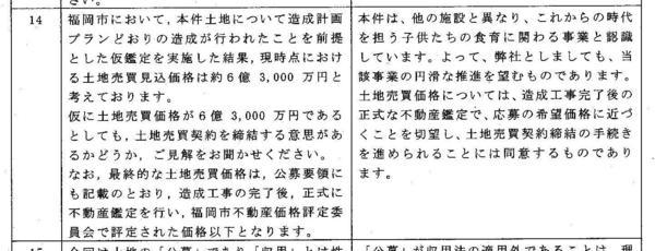 質疑2.jpg