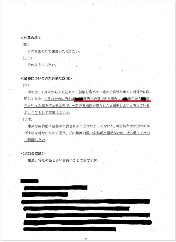 JT協議2.jpg