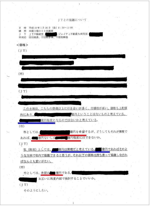 JT協議1.jpg
