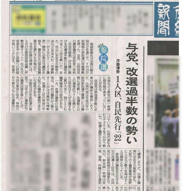 産経記事2.jpg