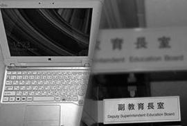 佐賀県教育委員会