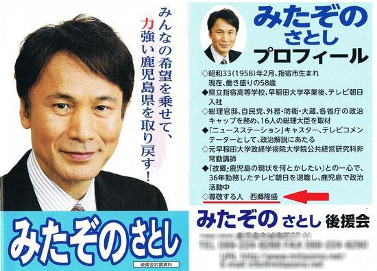 鹿児島知事選.jpg