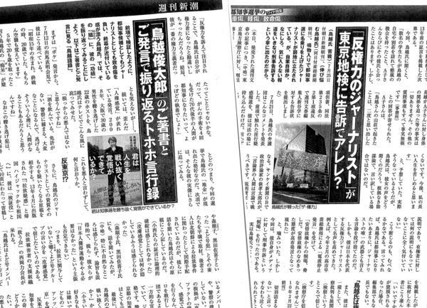 週刊新潮記事8月4日号-3.jpg