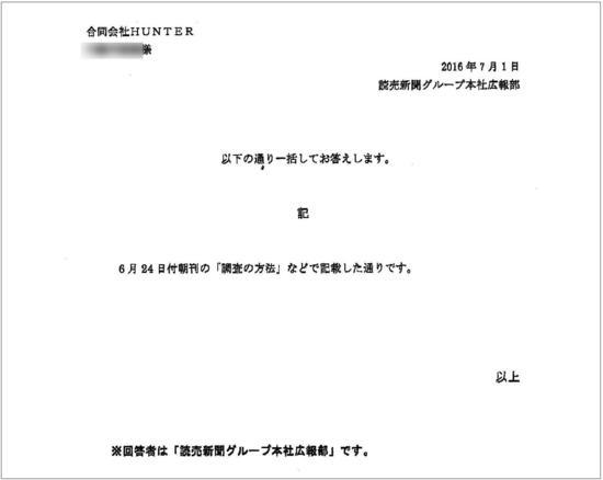 読売回答.jpg