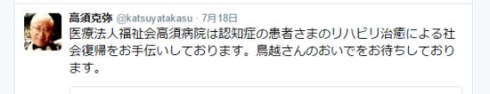 高須.png