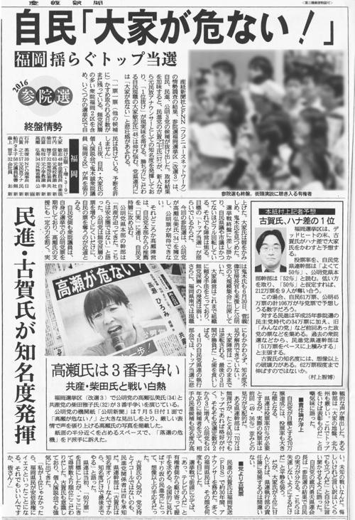 産経朝刊2.jpg