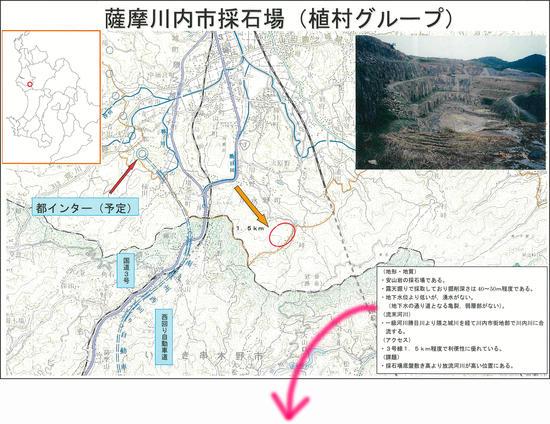 薩摩川内市採石場1-2.jpg