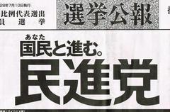 民進党.jpgのサムネイル画像