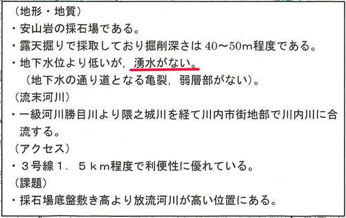 薩摩川内市採石場2.jpg