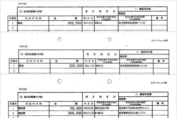 第十選挙区支部.jpg