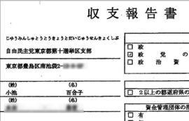 小池氏選挙区支部.jpg