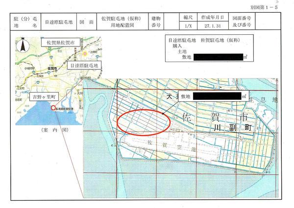 佐賀空港.jpg