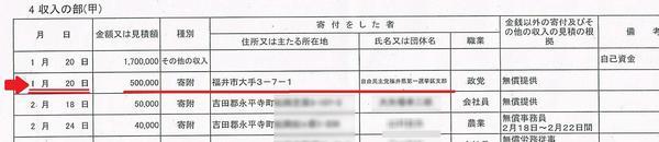 永平寺町長選~1~1.jpg