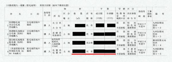 佐賀-1.jpg