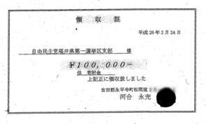 永平寺町長領収書1.jpg