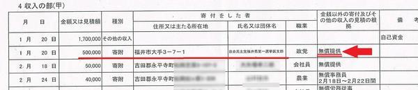 永平寺町長選~1~2.jpg