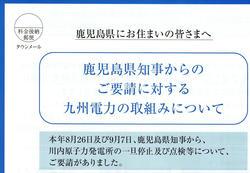 1-九電配布-2.jpg