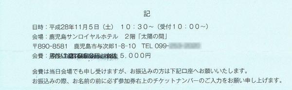 1-三反園 パーティー-3.jpg