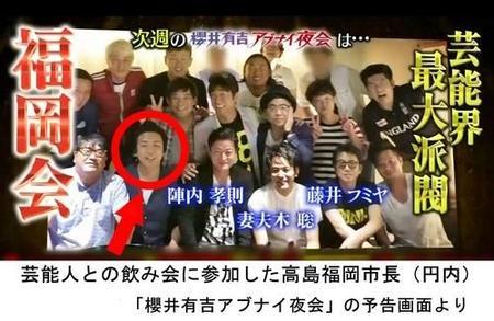 福岡会 市長2-thumb-500x326-11101.jpg