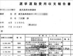 1-三反園選挙運動費用収支報告書.jpg